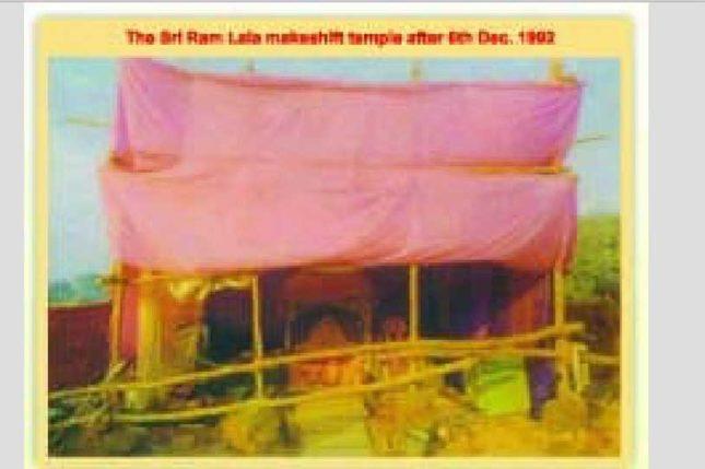 1 श्री राम जन्म भूमि अयोध्या