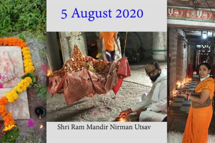 5 अगस्त 2020 को  श्री राम सांस्कृतिक शोध संस्थान के तत्वावधान में 290 श्री राम लीला भूमि स्थलों पर भक्तों ने की विशेष पूजा अर्चना